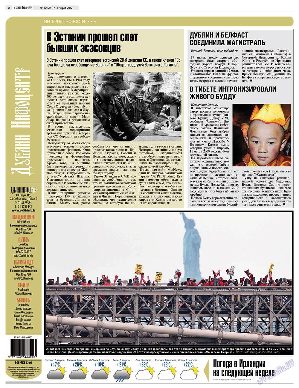 Дублин инфоцентр (газета). 2010 год, номер 30, стр. 2