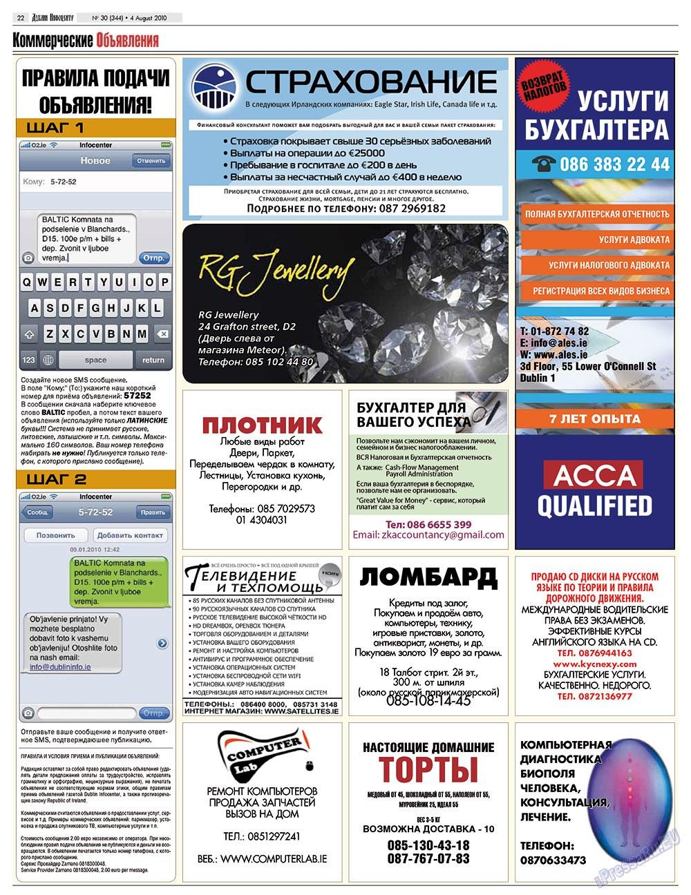 Дублин инфоцентр (газета). 2010 год, номер 30, стр. 22