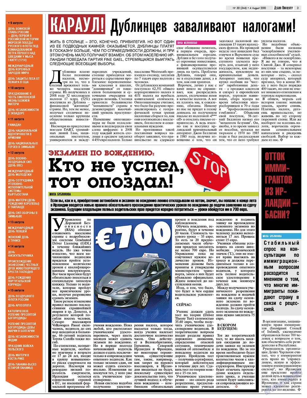 Дублин инфоцентр (газета). 2010 год, номер 30, стр. 3