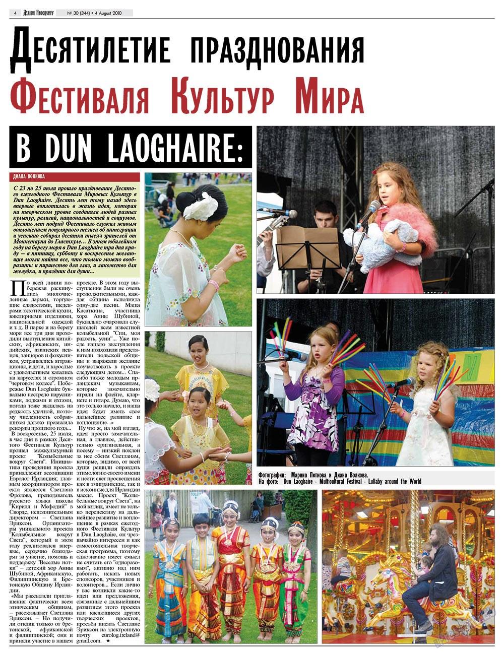 Дублин инфоцентр (газета). 2010 год, номер 30, стр. 4