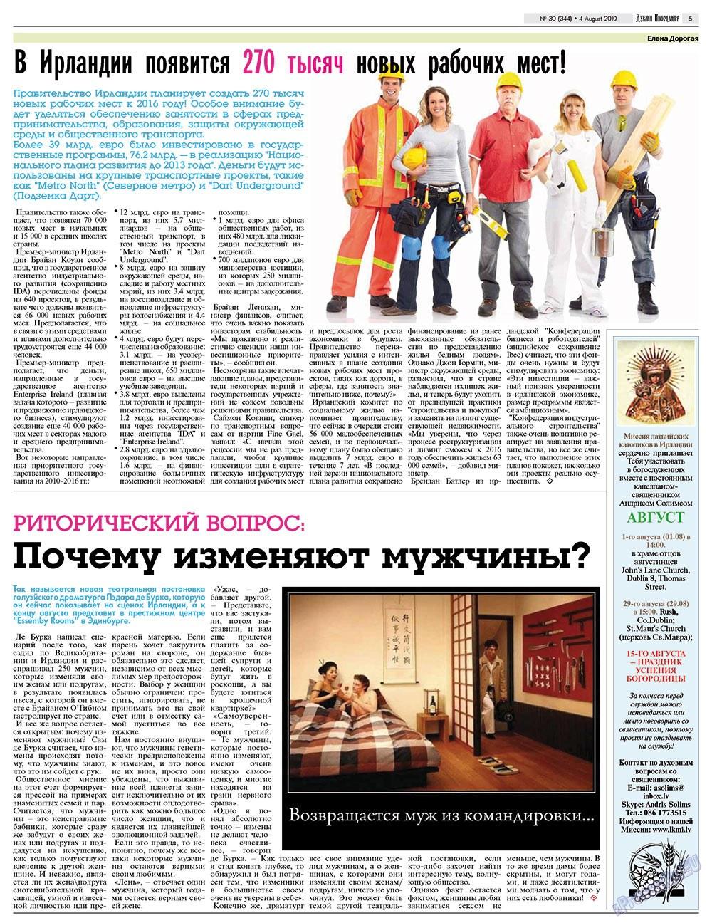 Дублин инфоцентр (газета). 2010 год, номер 30, стр. 5