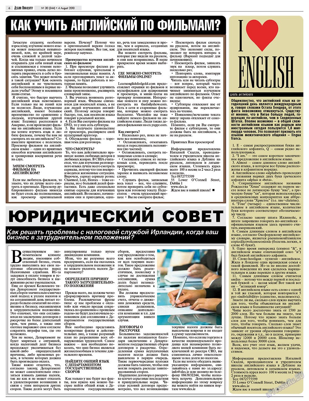 Дублин инфоцентр (газета). 2010 год, номер 30, стр. 6