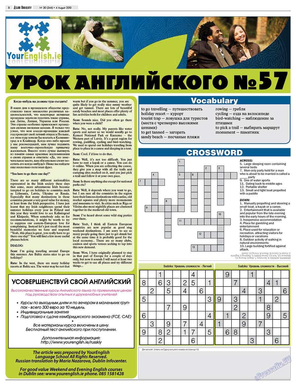 Дублин инфоцентр (газета). 2010 год, номер 30, стр. 8