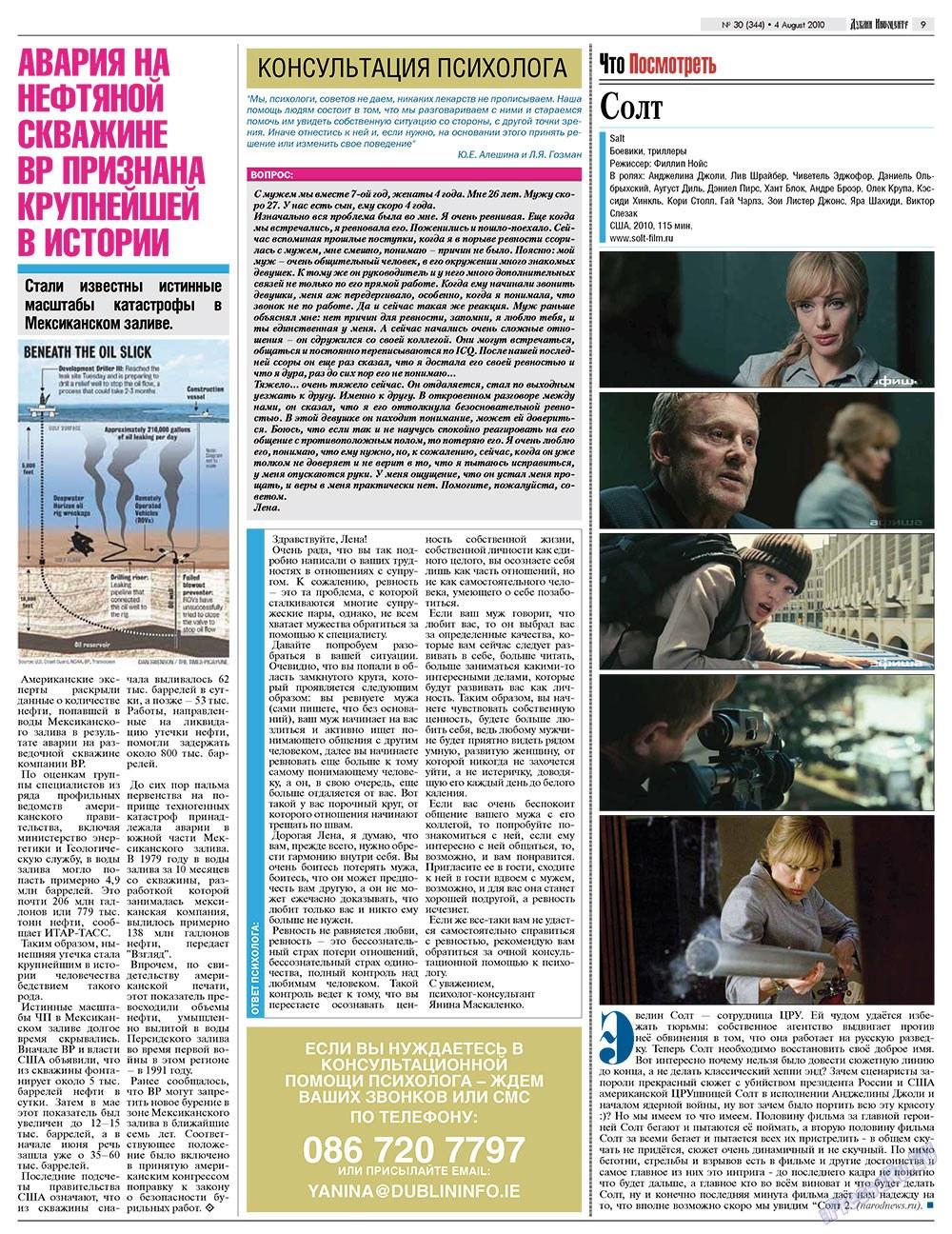 Дублин инфоцентр (газета). 2010 год, номер 30, стр. 9