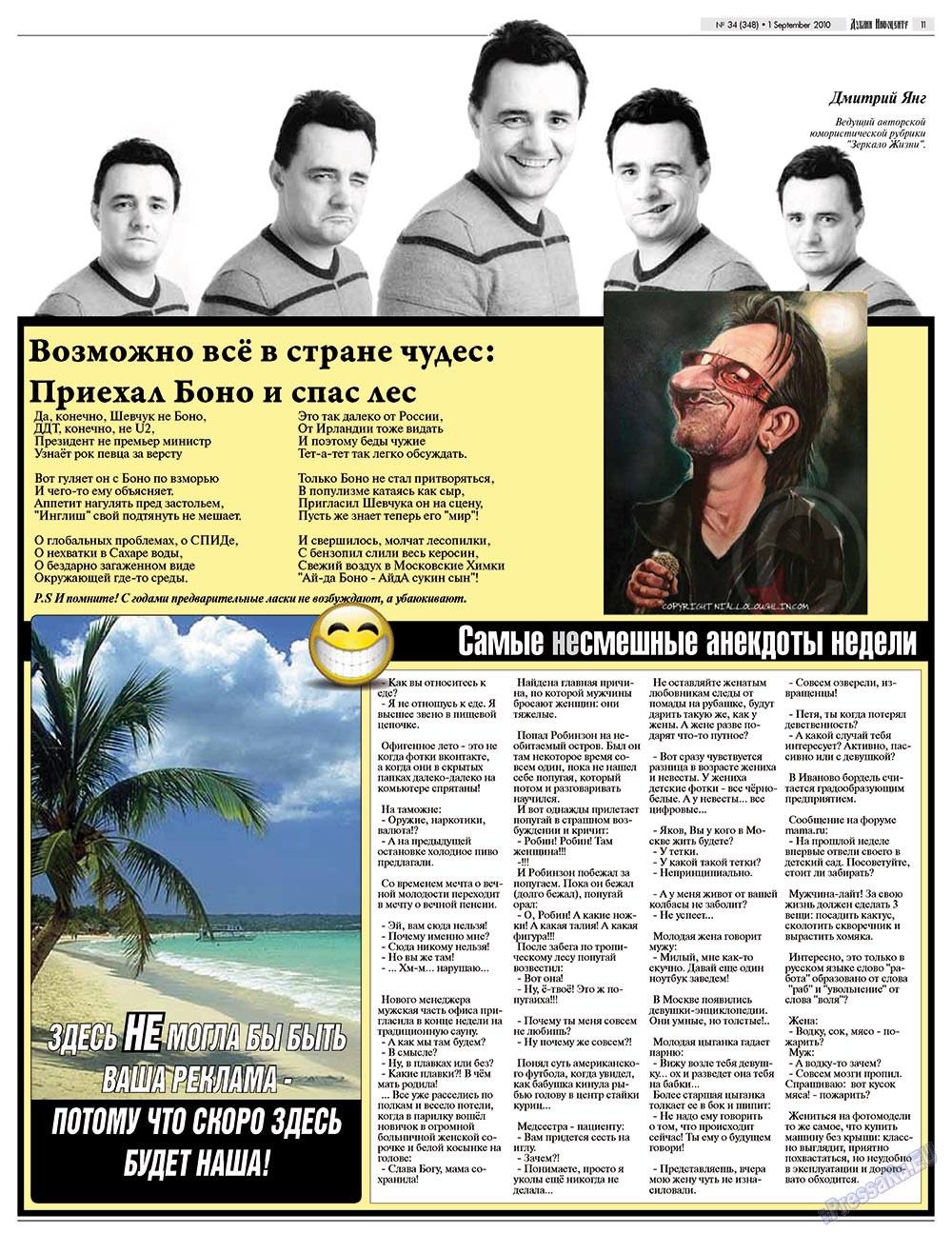 Дублин инфоцентр (газета). 2010 год, номер 34, стр. 11