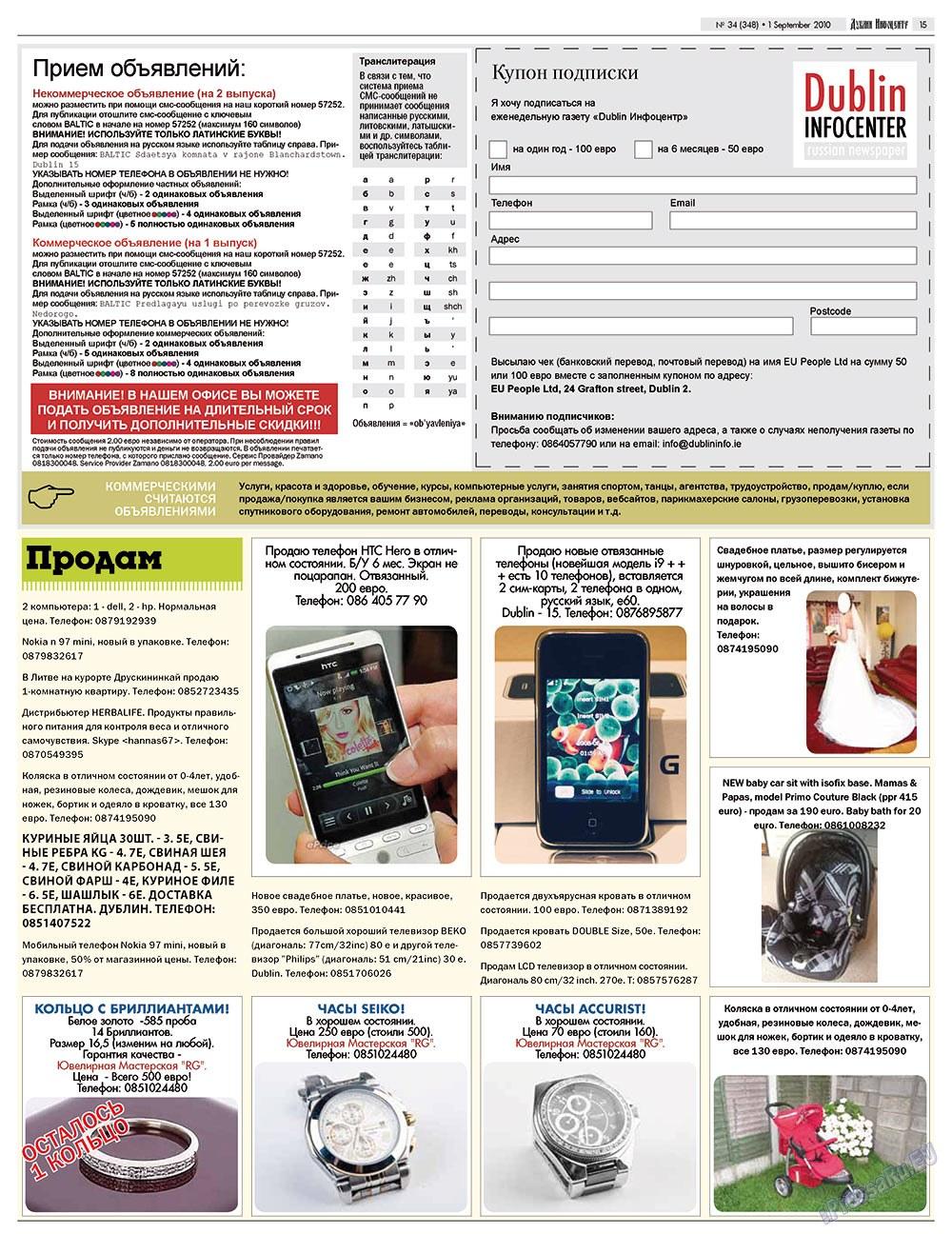 Дублин инфоцентр (газета). 2010 год, номер 34, стр. 15