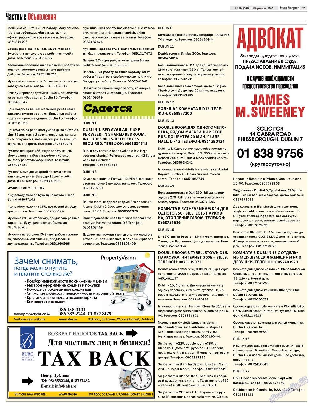 Дублин инфоцентр (газета). 2010 год, номер 34, стр. 17