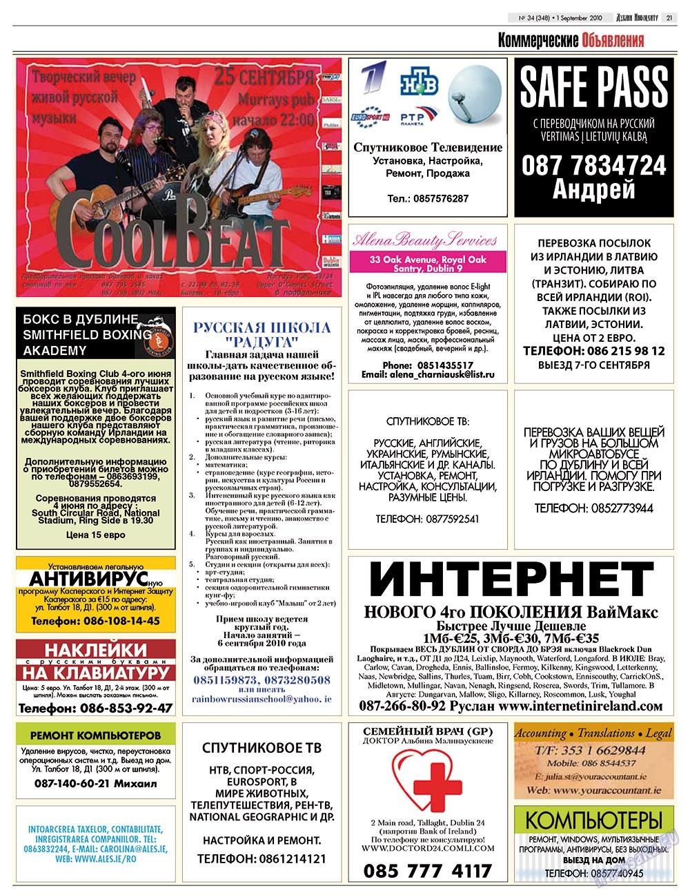 Дублин инфоцентр (газета). 2010 год, номер 34, стр. 21
