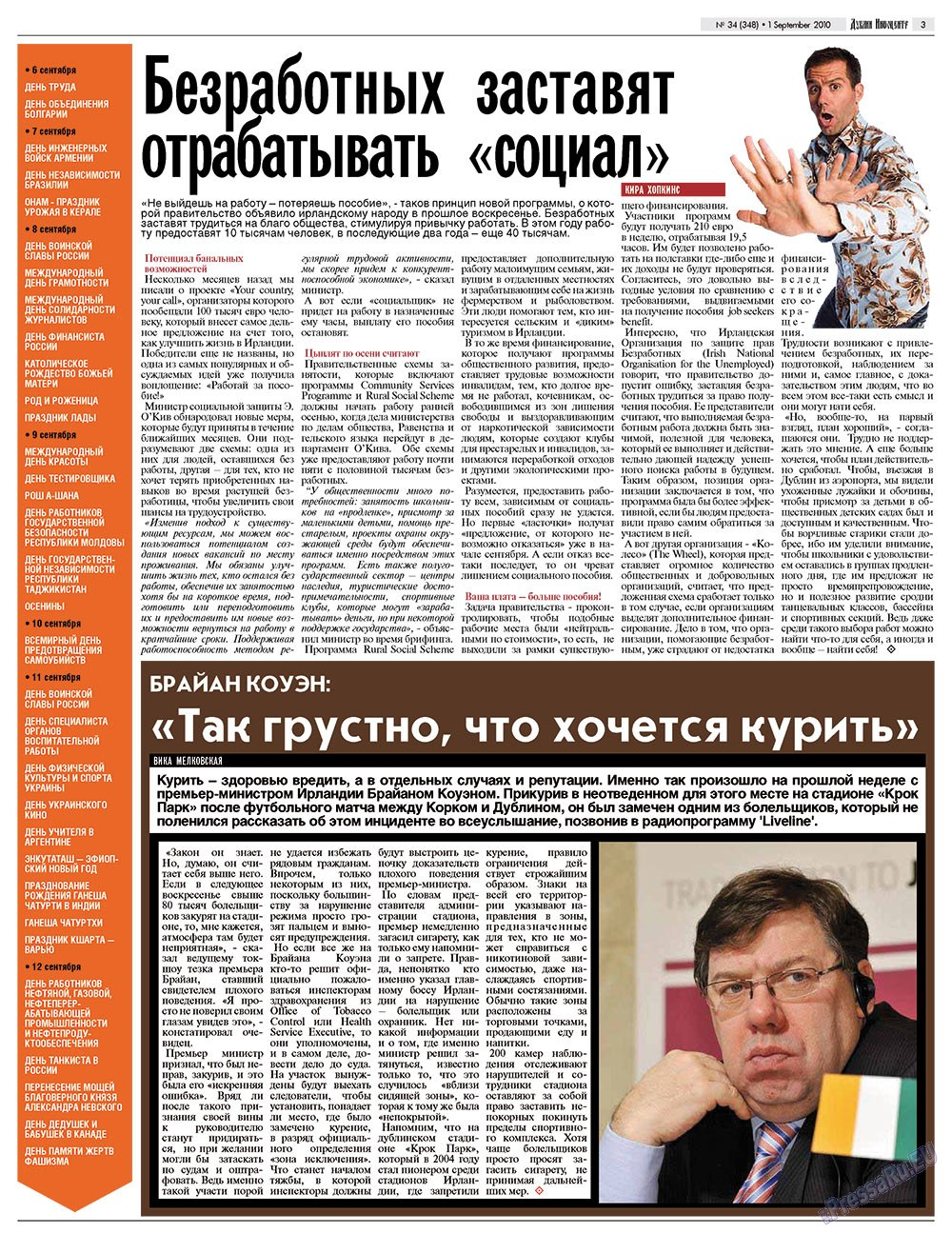 Дублин инфоцентр (газета). 2010 год, номер 34, стр. 3