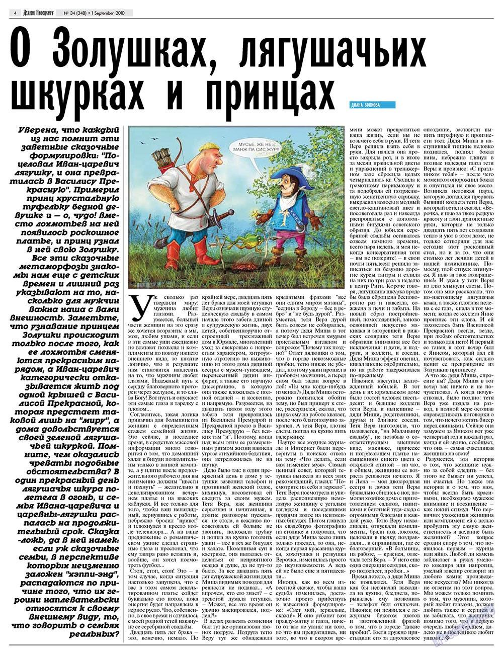 Дублин инфоцентр (газета). 2010 год, номер 34, стр. 4