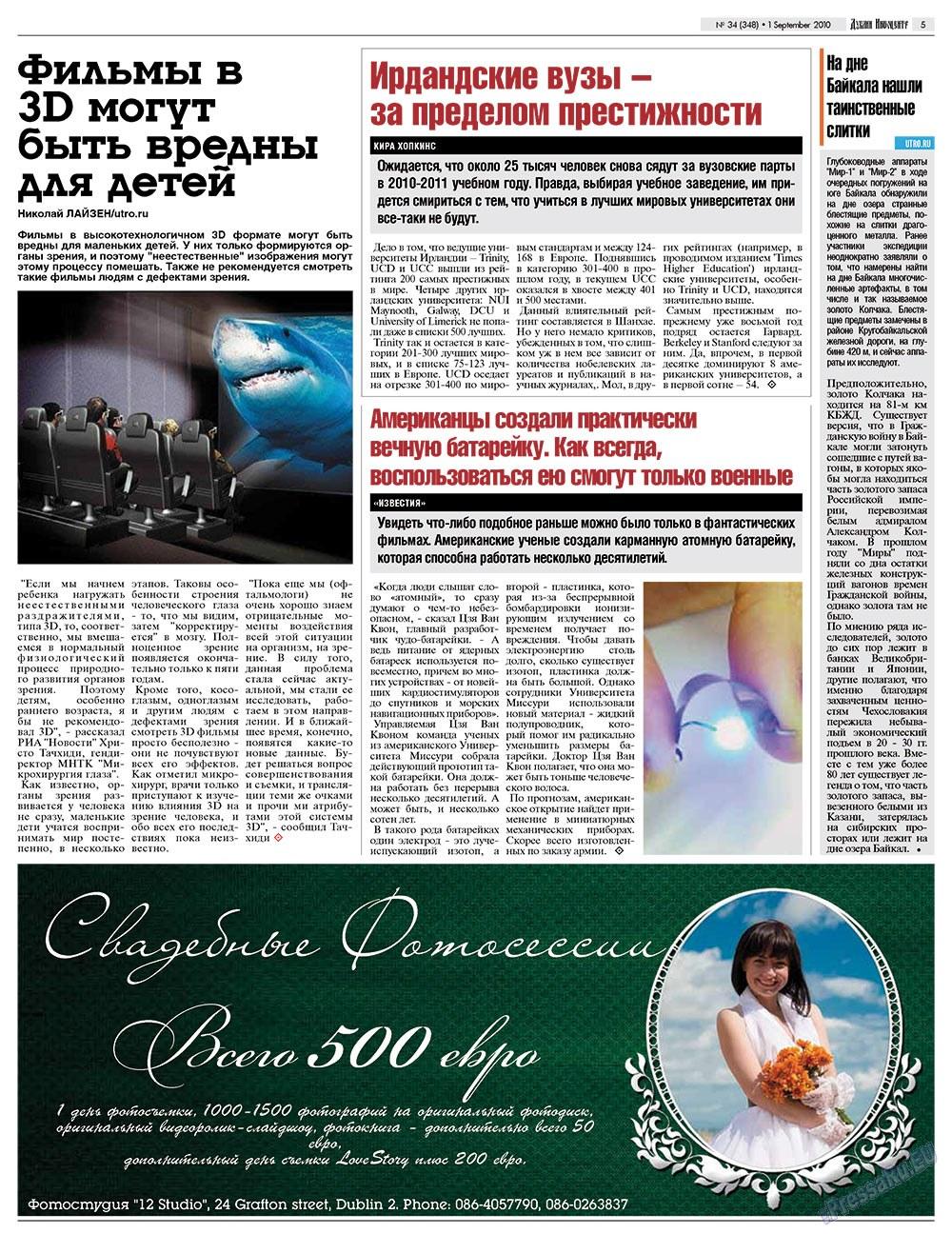 Дублин инфоцентр (газета). 2010 год, номер 34, стр. 5