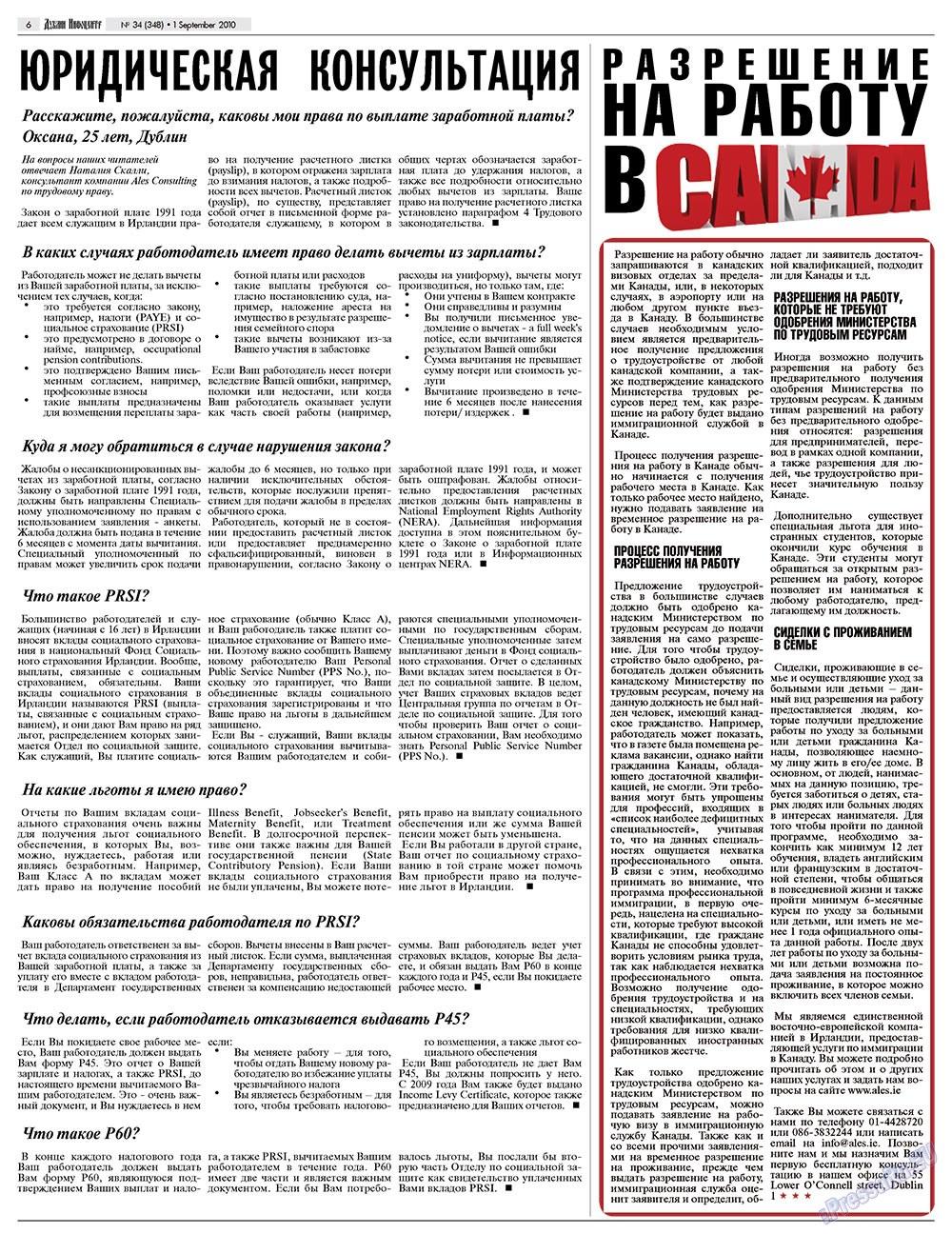 Дублин инфоцентр (газета). 2010 год, номер 34, стр. 6