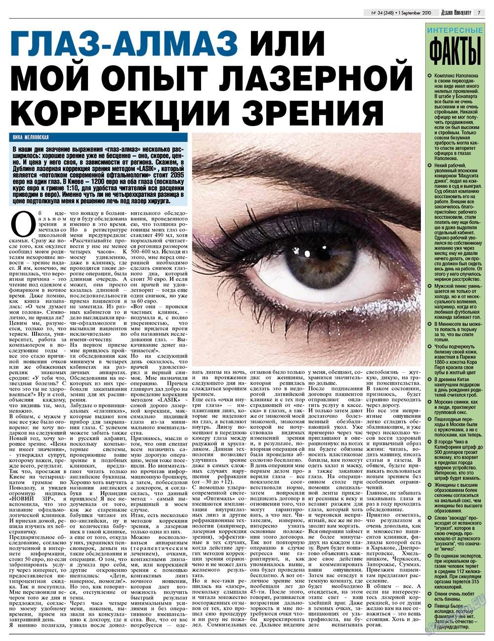 Дублин инфоцентр (газета). 2010 год, номер 34, стр. 7