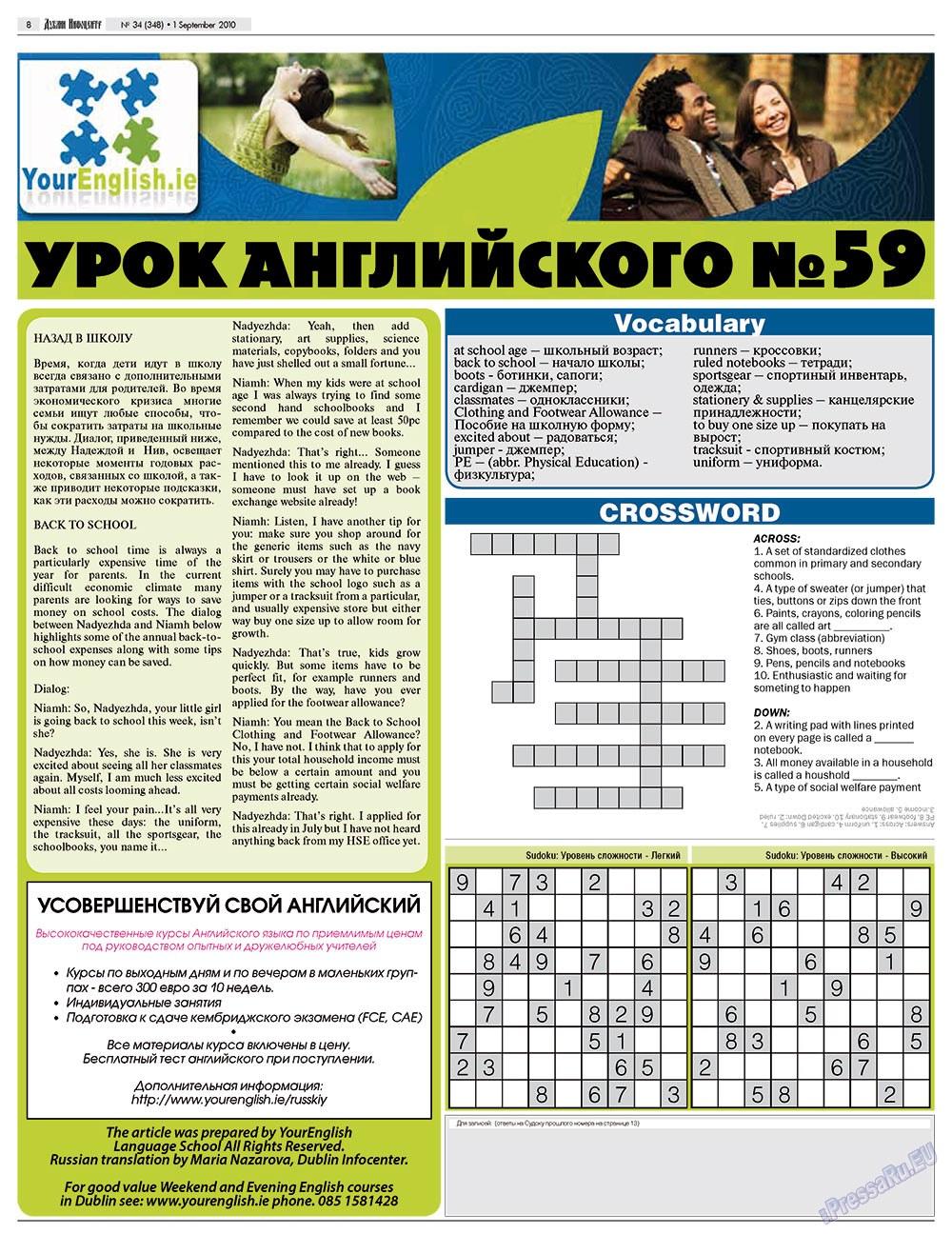 Дублин инфоцентр (газета). 2010 год, номер 34, стр. 8