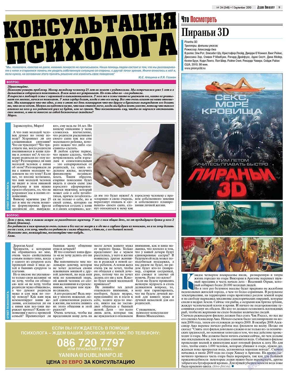 Дублин инфоцентр (газета). 2010 год, номер 34, стр. 9