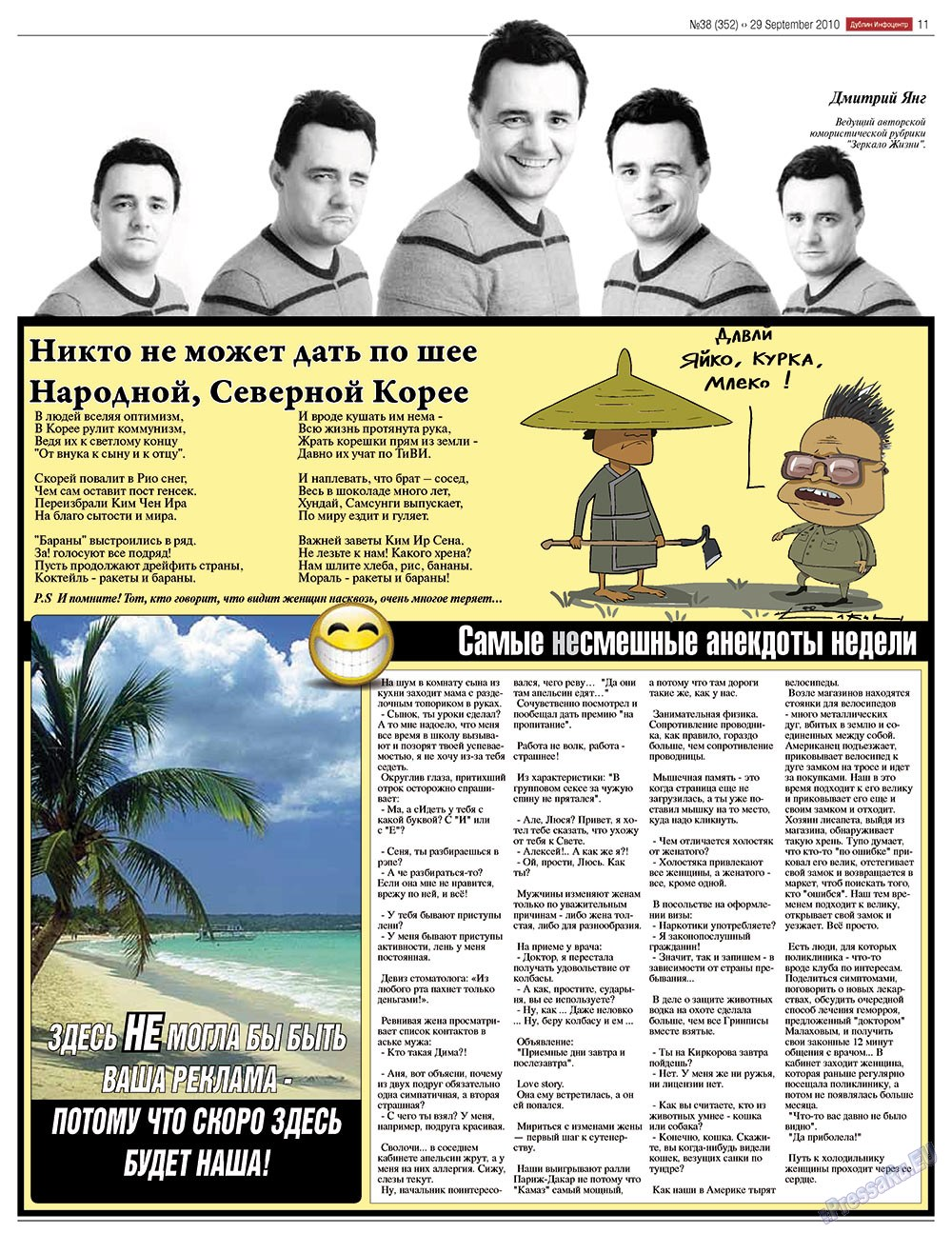 Дублин инфоцентр (газета). 2010 год, номер 38, стр. 11