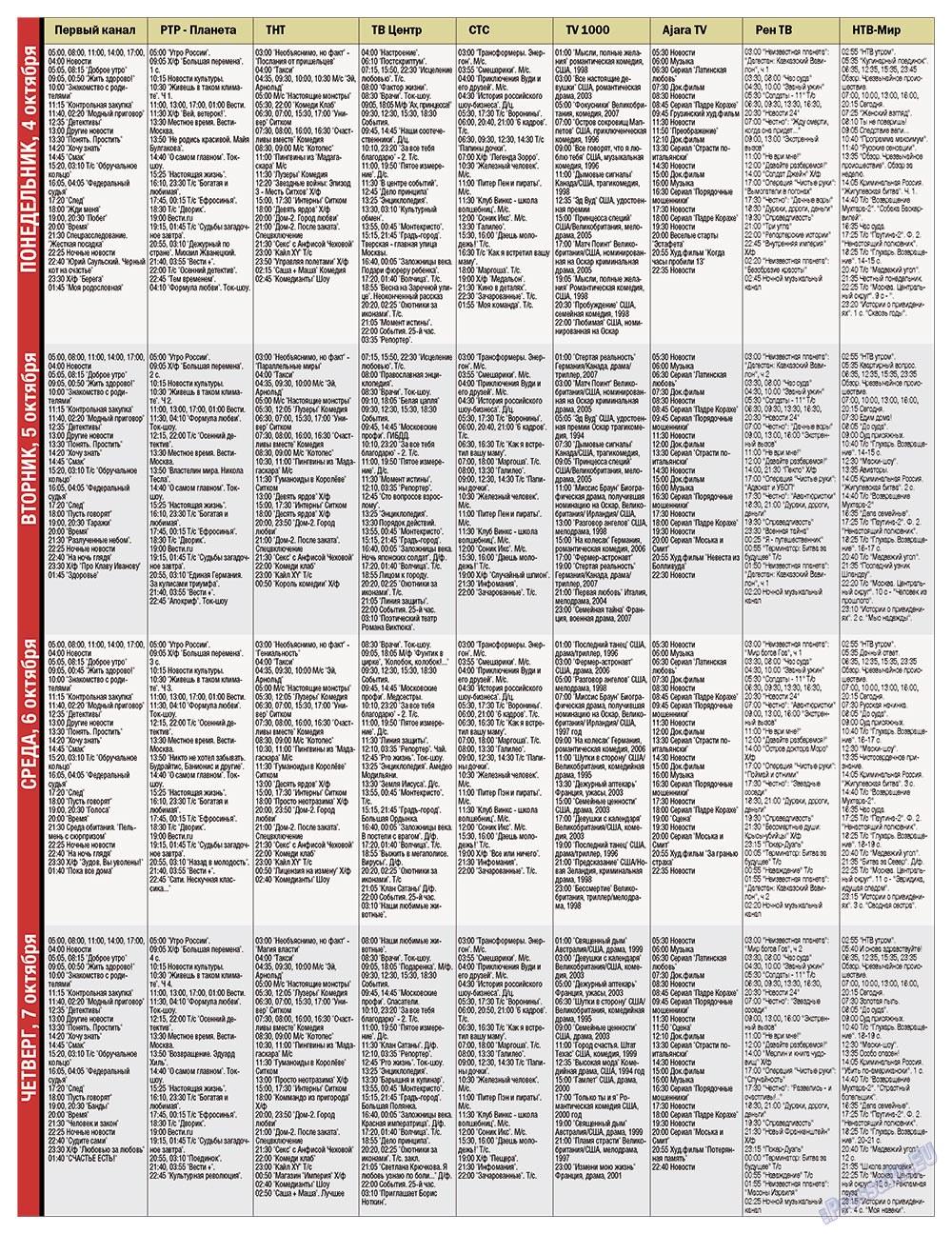 Дублин инфоцентр (газета). 2010 год, номер 38, стр. 12