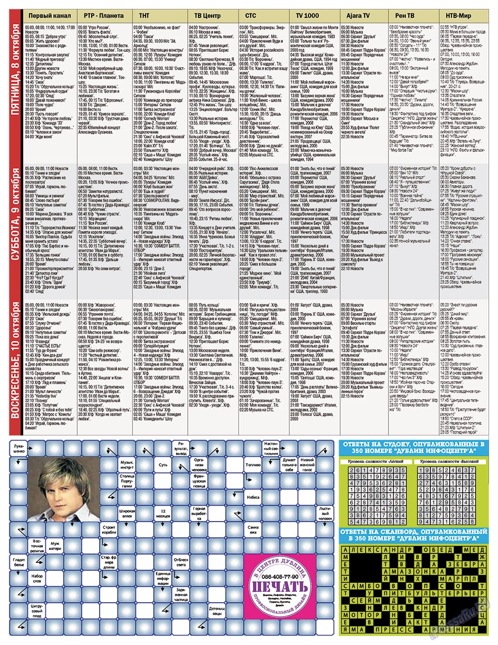 Дублин инфоцентр (газета). 2010 год, номер 38, стр. 13