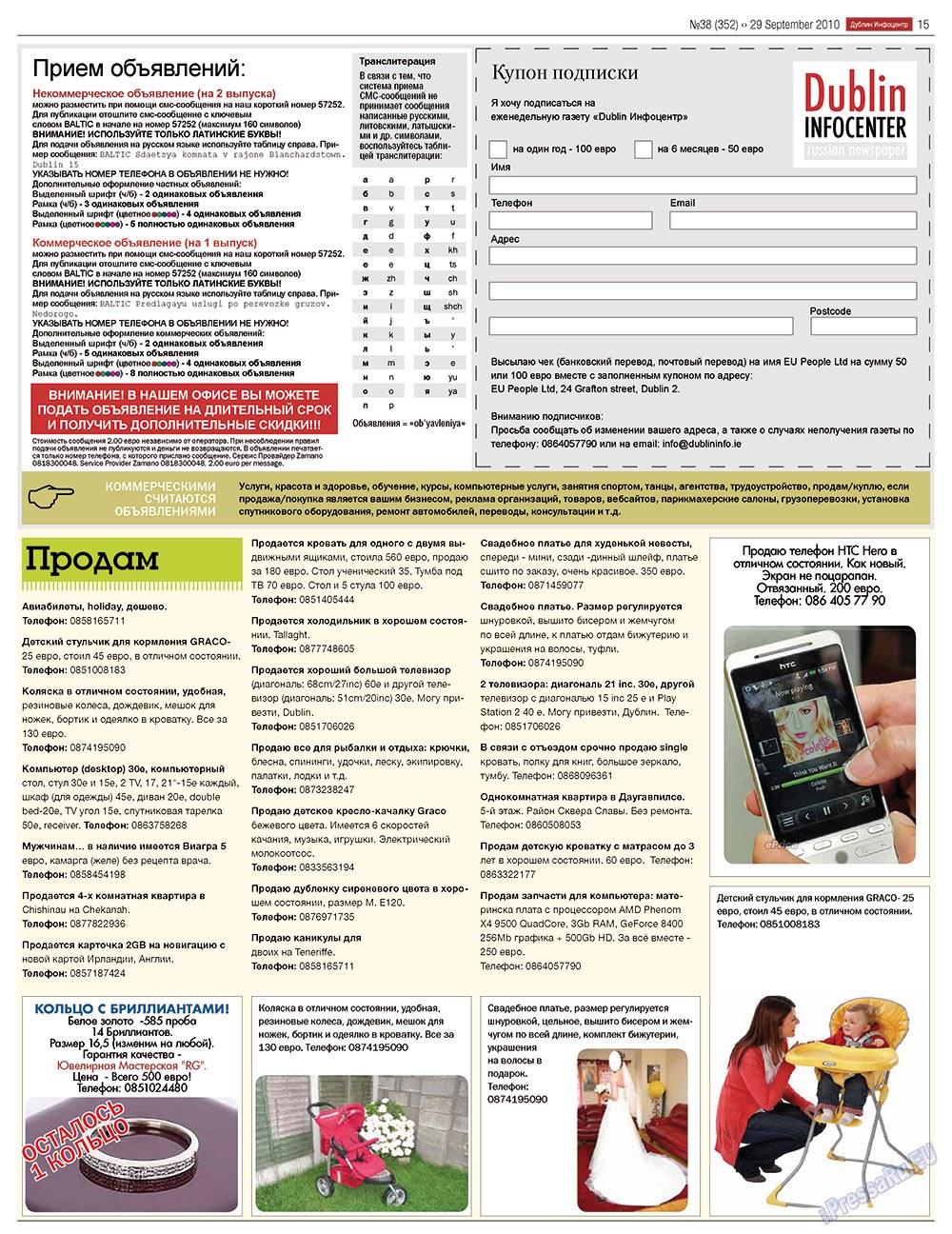 Дублин инфоцентр (газета). 2010 год, номер 38, стр. 15