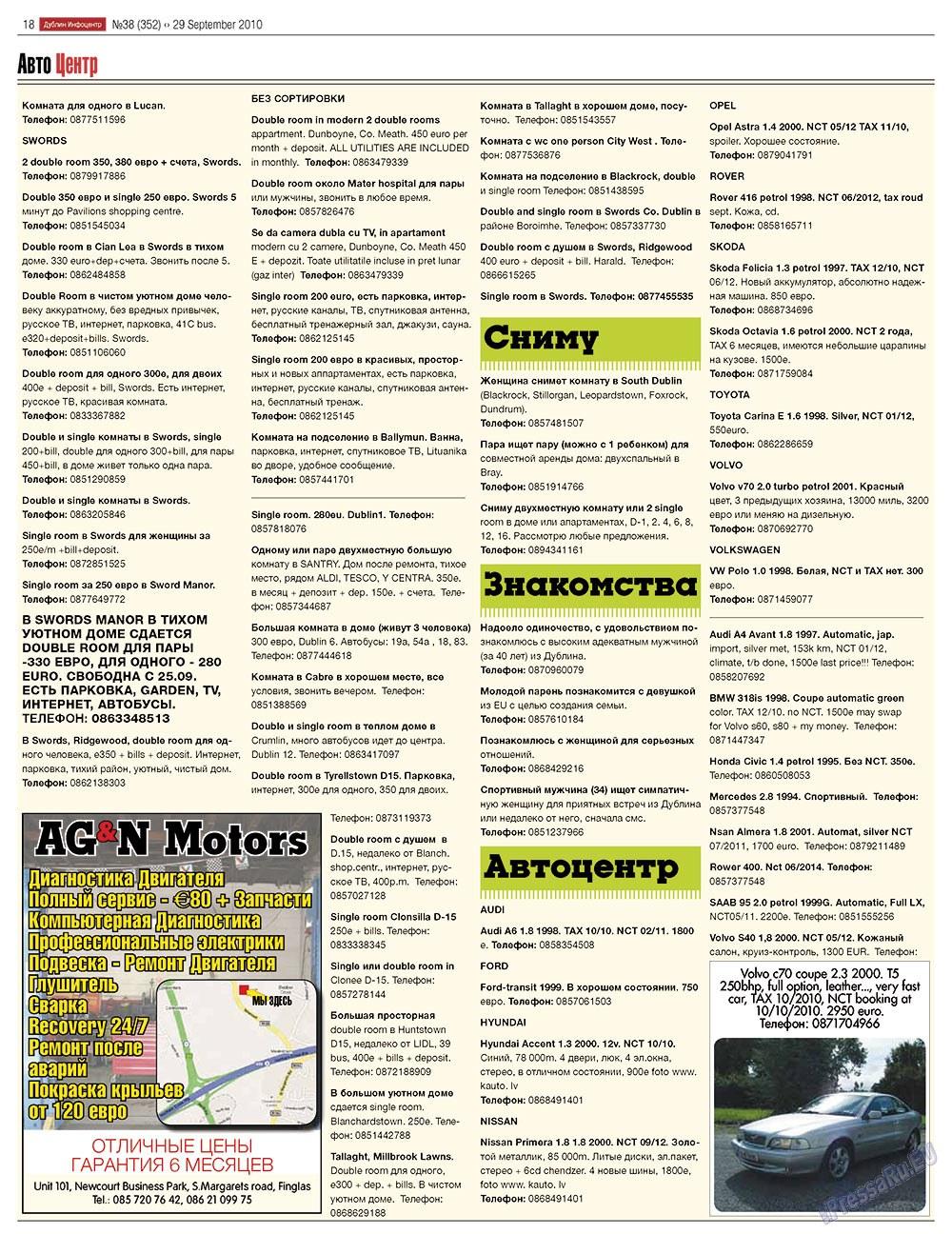 Дублин инфоцентр (газета). 2010 год, номер 38, стр. 18