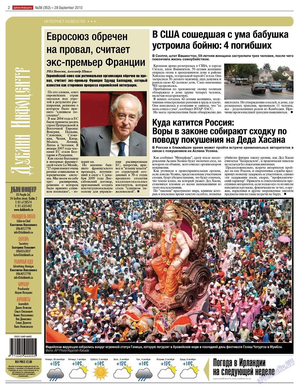 Дублин инфоцентр (газета). 2010 год, номер 38, стр. 2