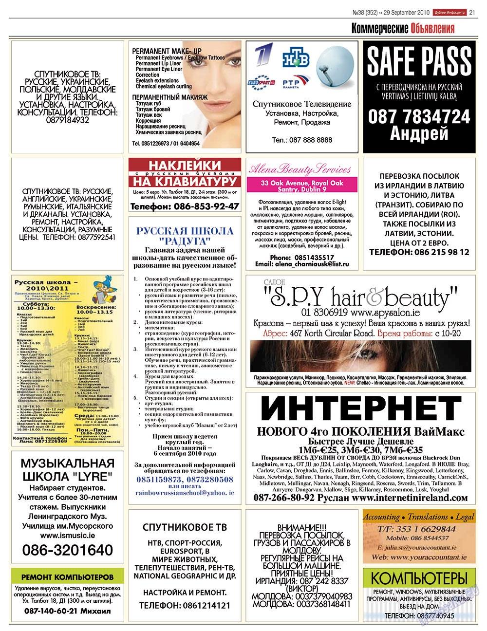 Дублин инфоцентр (газета). 2010 год, номер 38, стр. 21