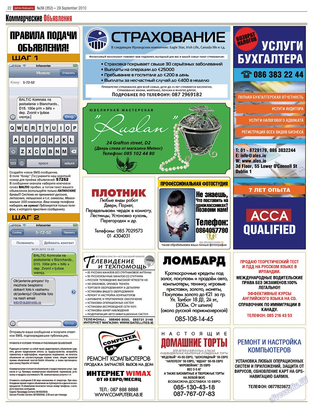 Дублин инфоцентр (газета). 2010 год, номер 38, стр. 22