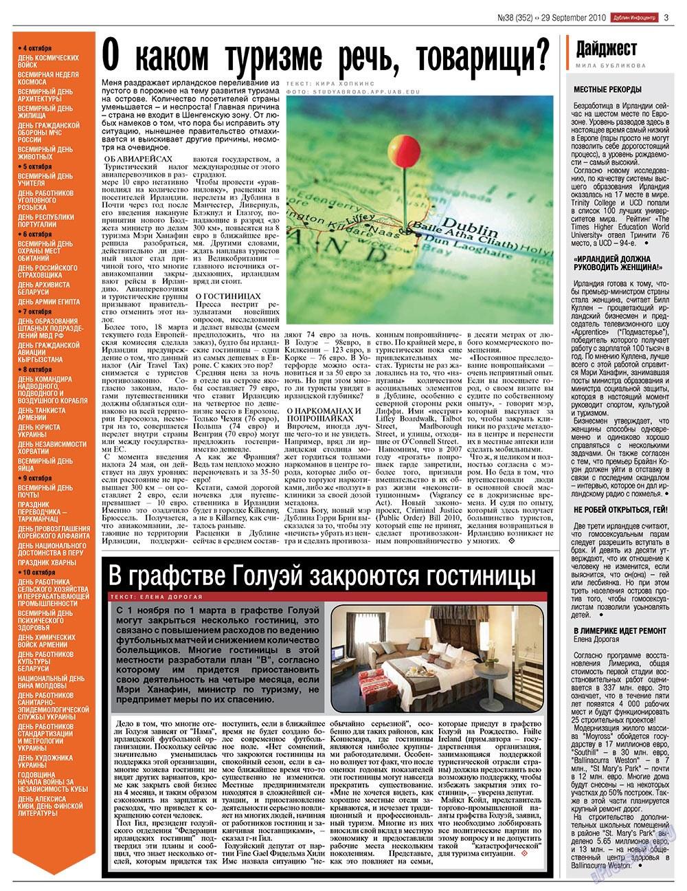 Дублин инфоцентр (газета). 2010 год, номер 38, стр. 3