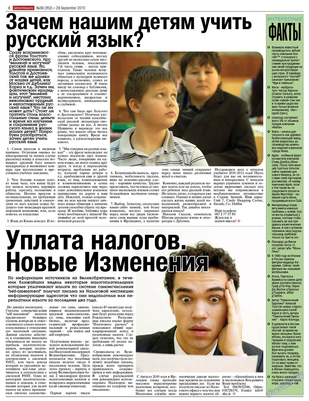 Дублин инфоцентр (газета). 2010 год, номер 38, стр. 6