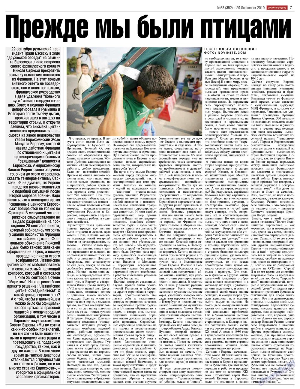 Дублин инфоцентр (газета). 2010 год, номер 38, стр. 7