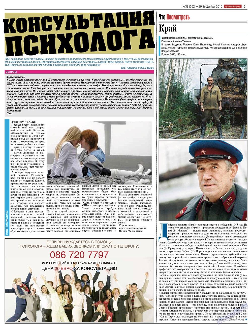 Дублин инфоцентр (газета). 2010 год, номер 38, стр. 9