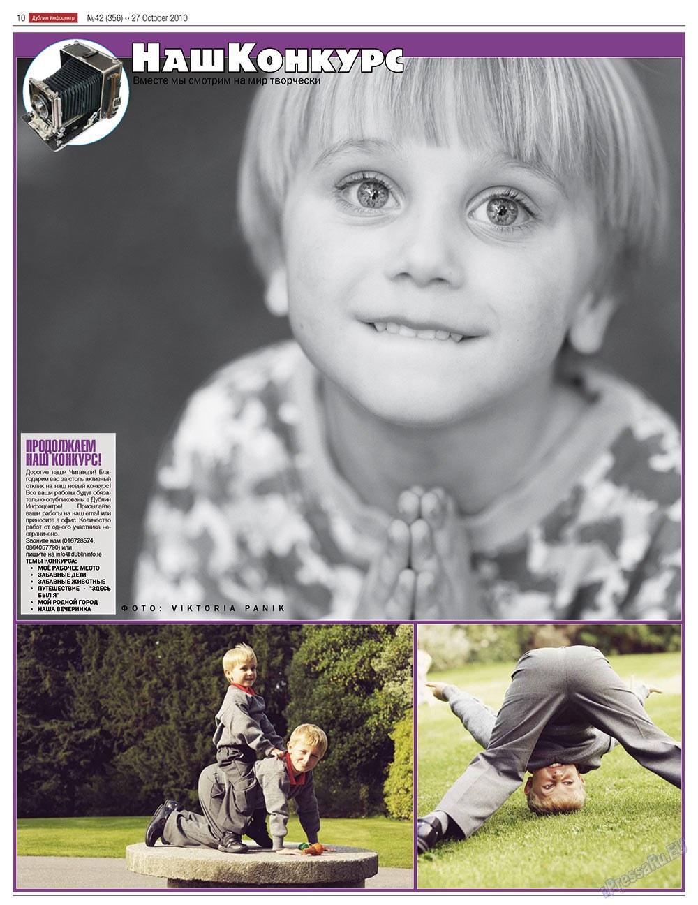 Дублин инфоцентр (газета). 2010 год, номер 42, стр. 10