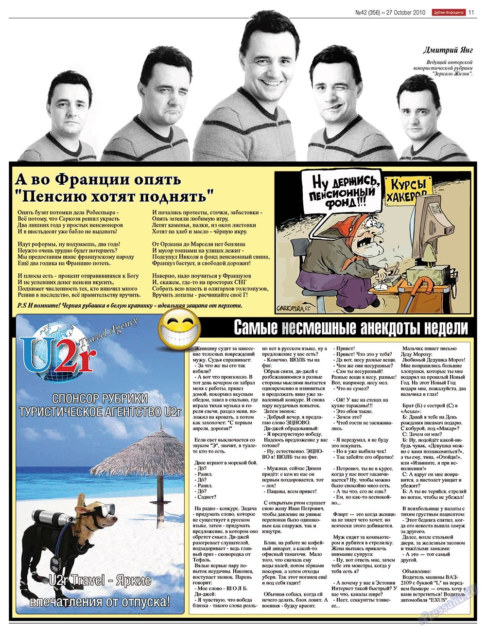 Дублин инфоцентр (газета). 2010 год, номер 42, стр. 11