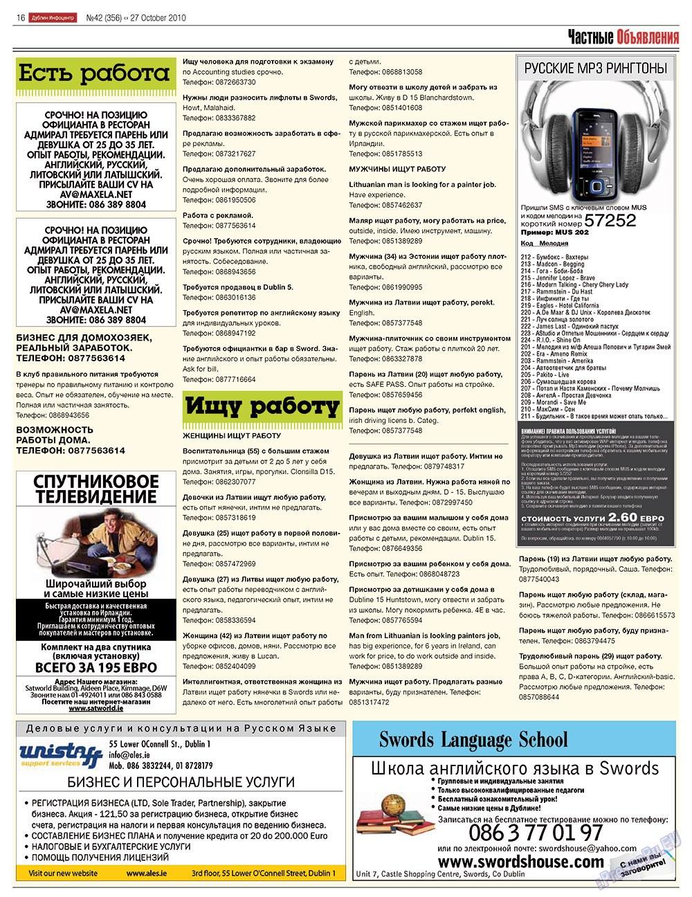 Дублин инфоцентр (газета). 2010 год, номер 42, стр. 16