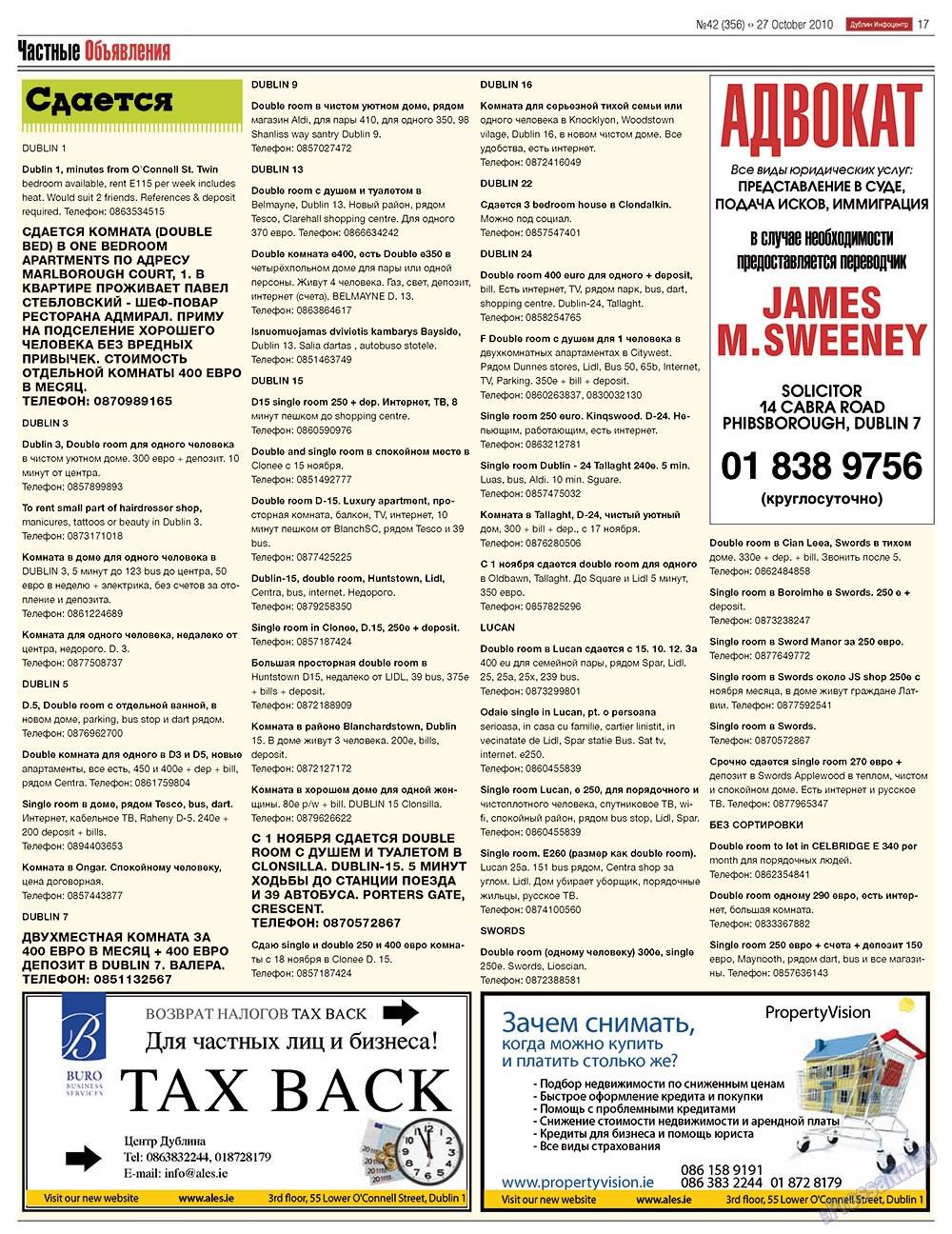 Дублин инфоцентр (газета). 2010 год, номер 42, стр. 17