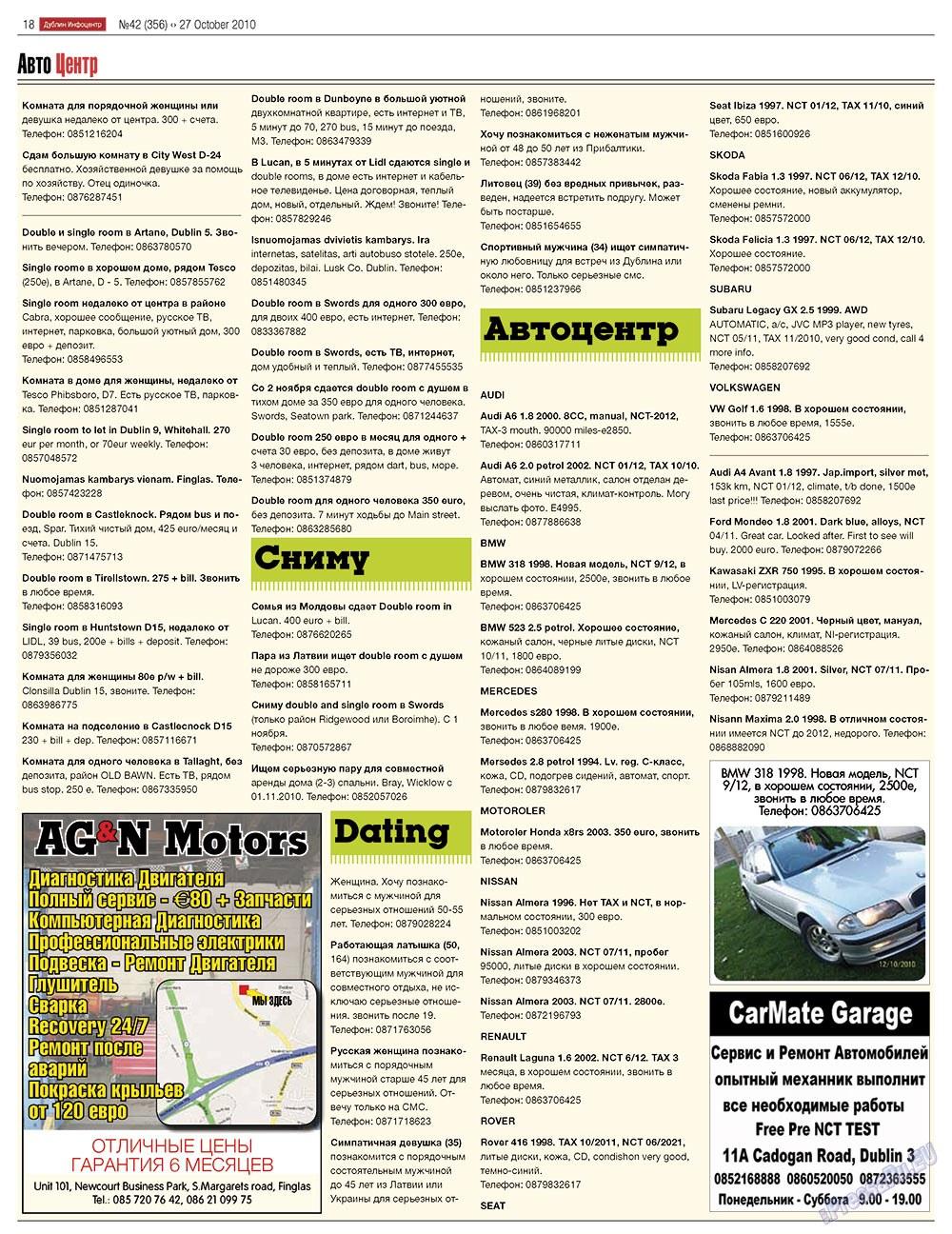 Дублин инфоцентр (газета). 2010 год, номер 42, стр. 18