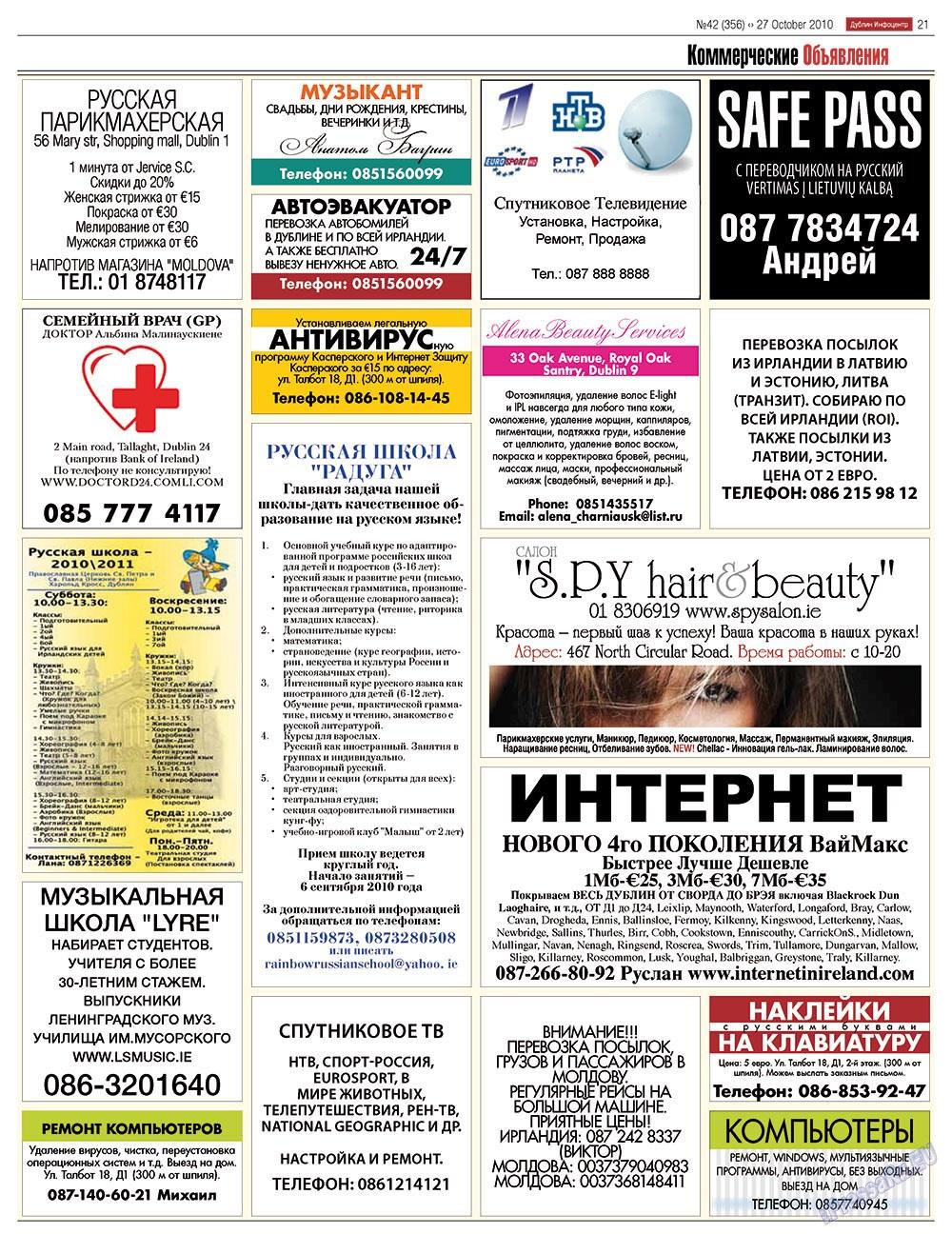 Дублин инфоцентр (газета). 2010 год, номер 42, стр. 21