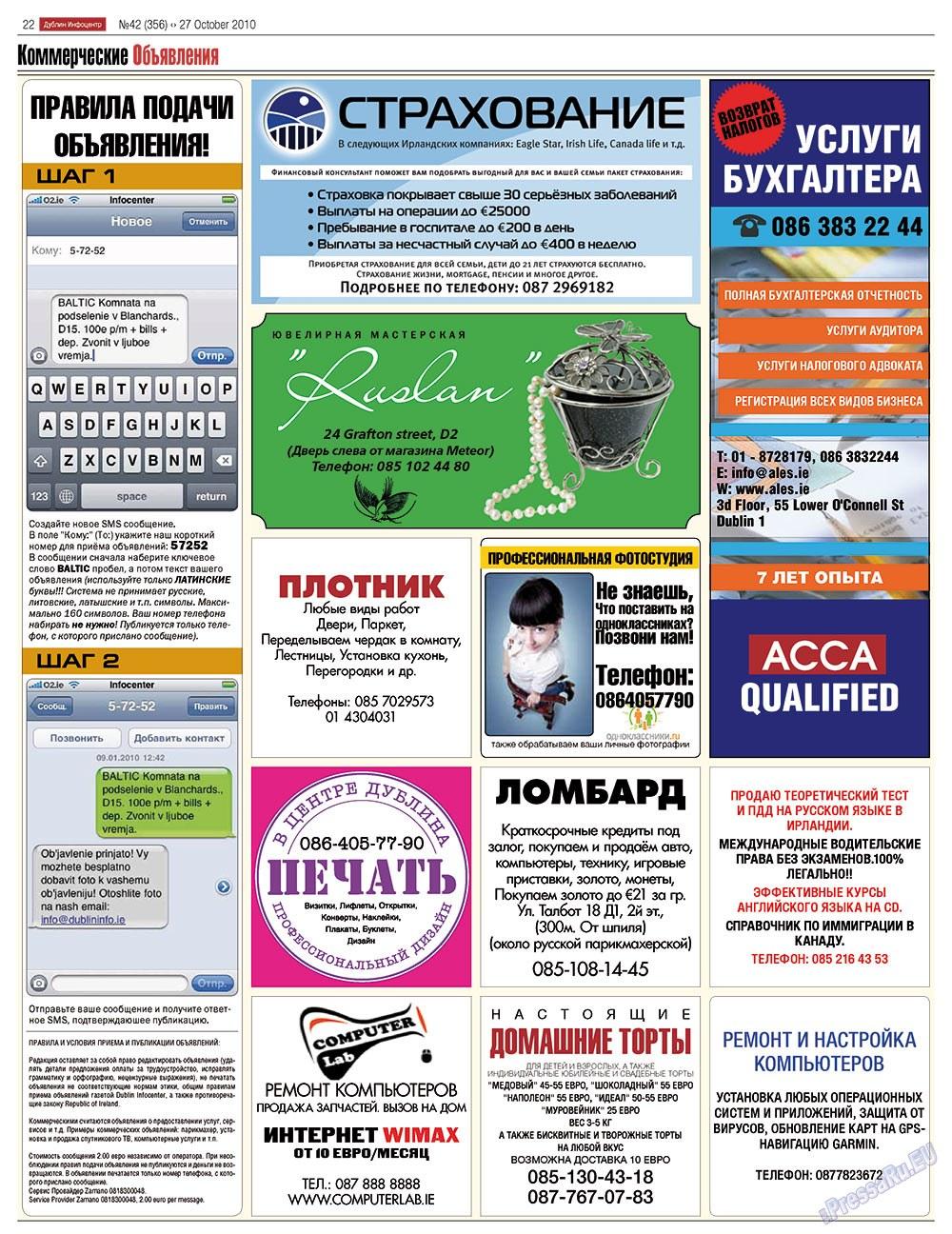 Дублин инфоцентр (газета). 2010 год, номер 42, стр. 22