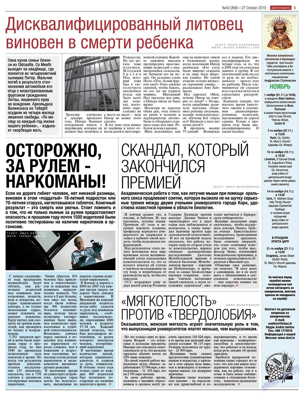 Дублин инфоцентр (газета). 2010 год, номер 42, стр. 5