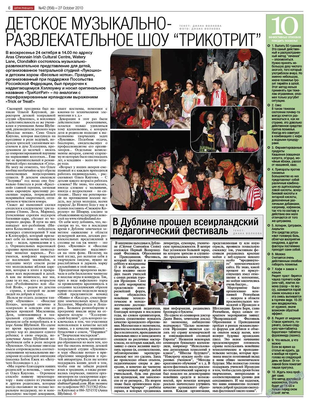 Дублин инфоцентр (газета). 2010 год, номер 42, стр. 6