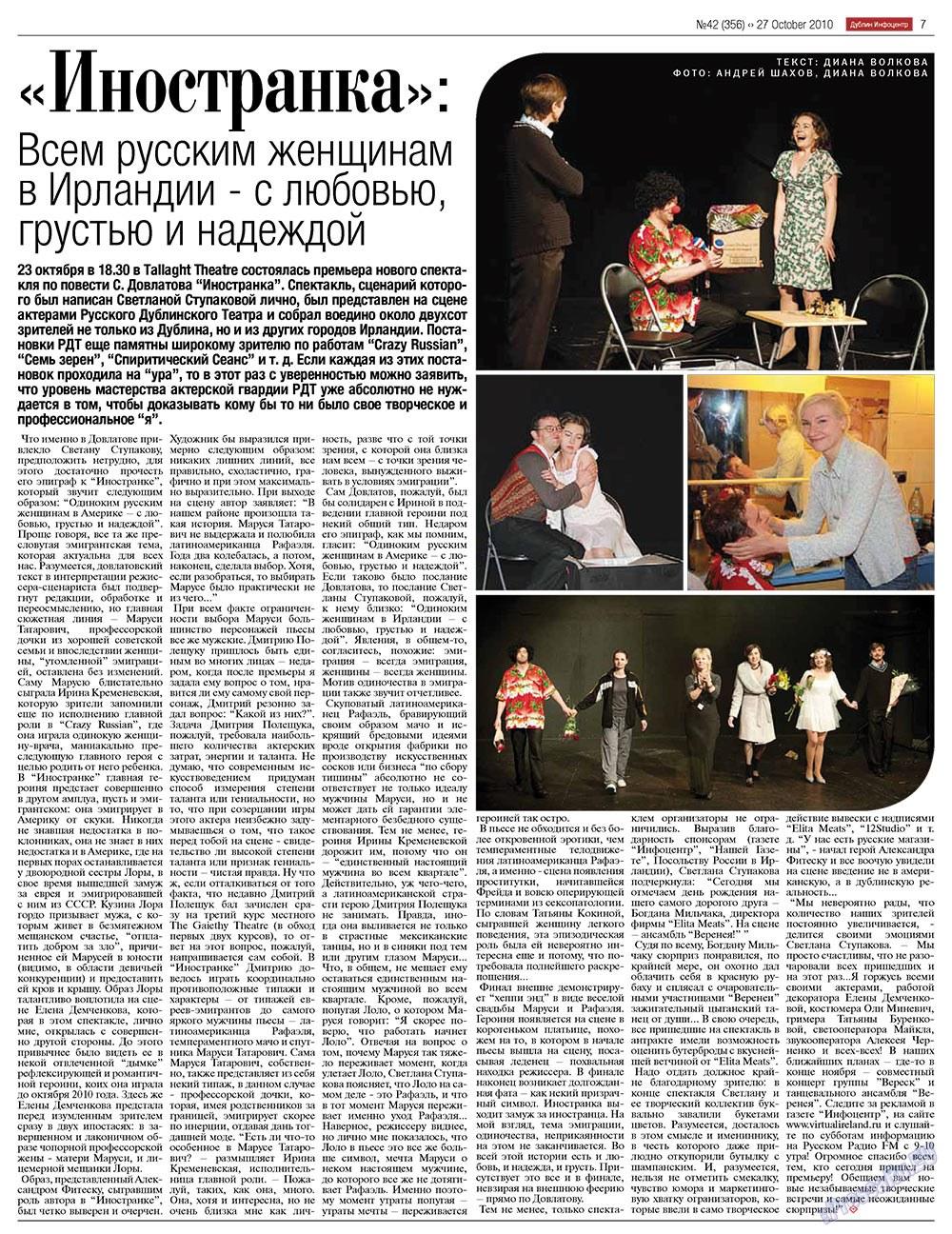 Дублин инфоцентр (газета). 2010 год, номер 42, стр. 7