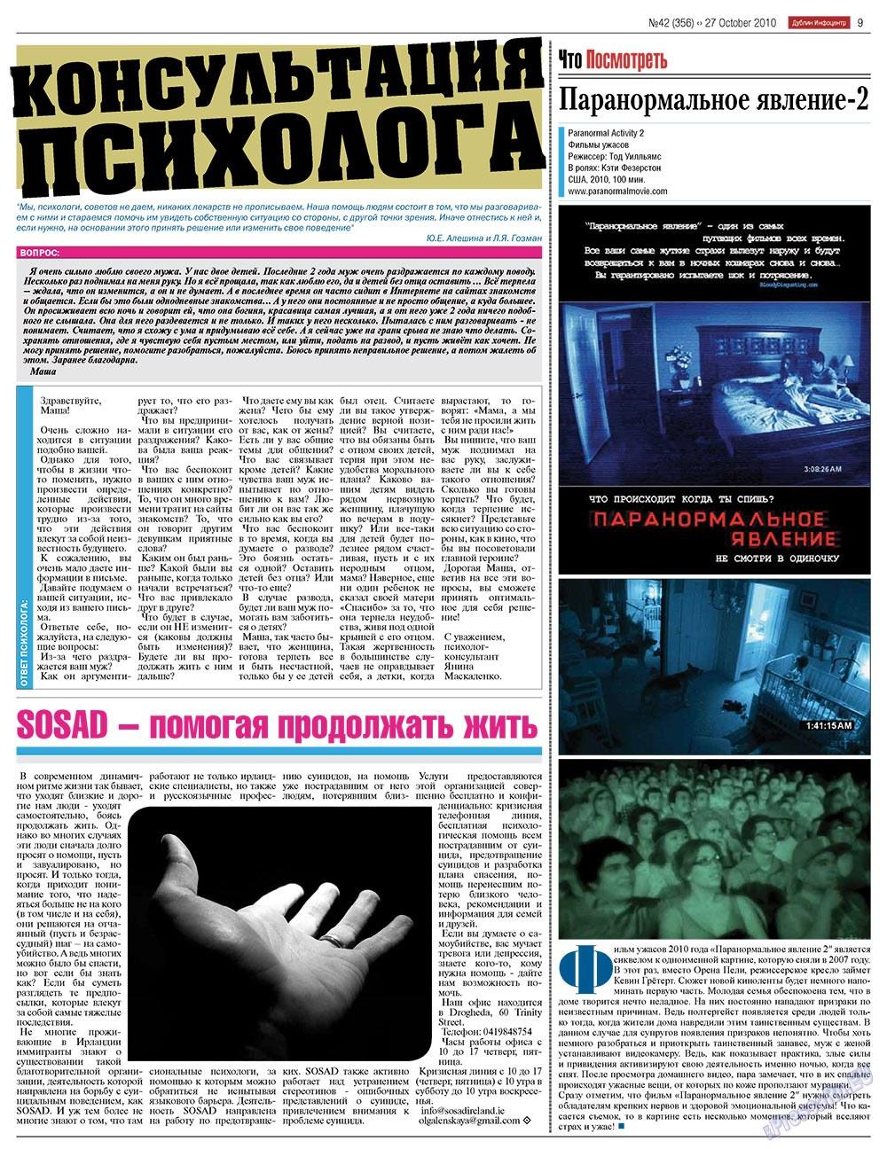 Дублин инфоцентр (газета). 2010 год, номер 42, стр. 9