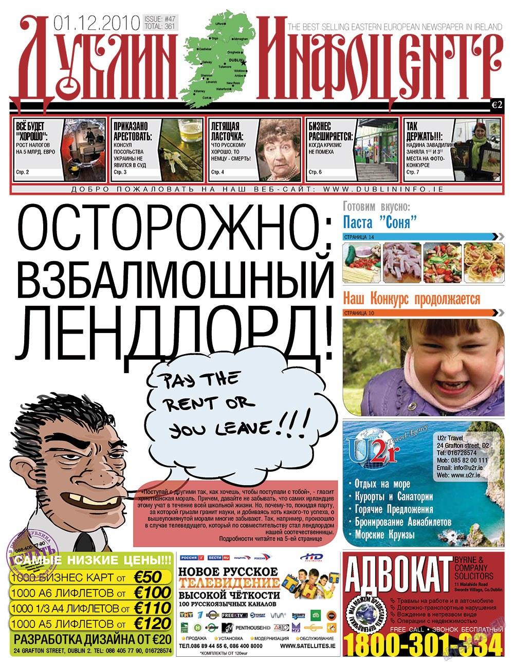 Дублин инфоцентр (газета). 2010 год, номер 47, стр. 1