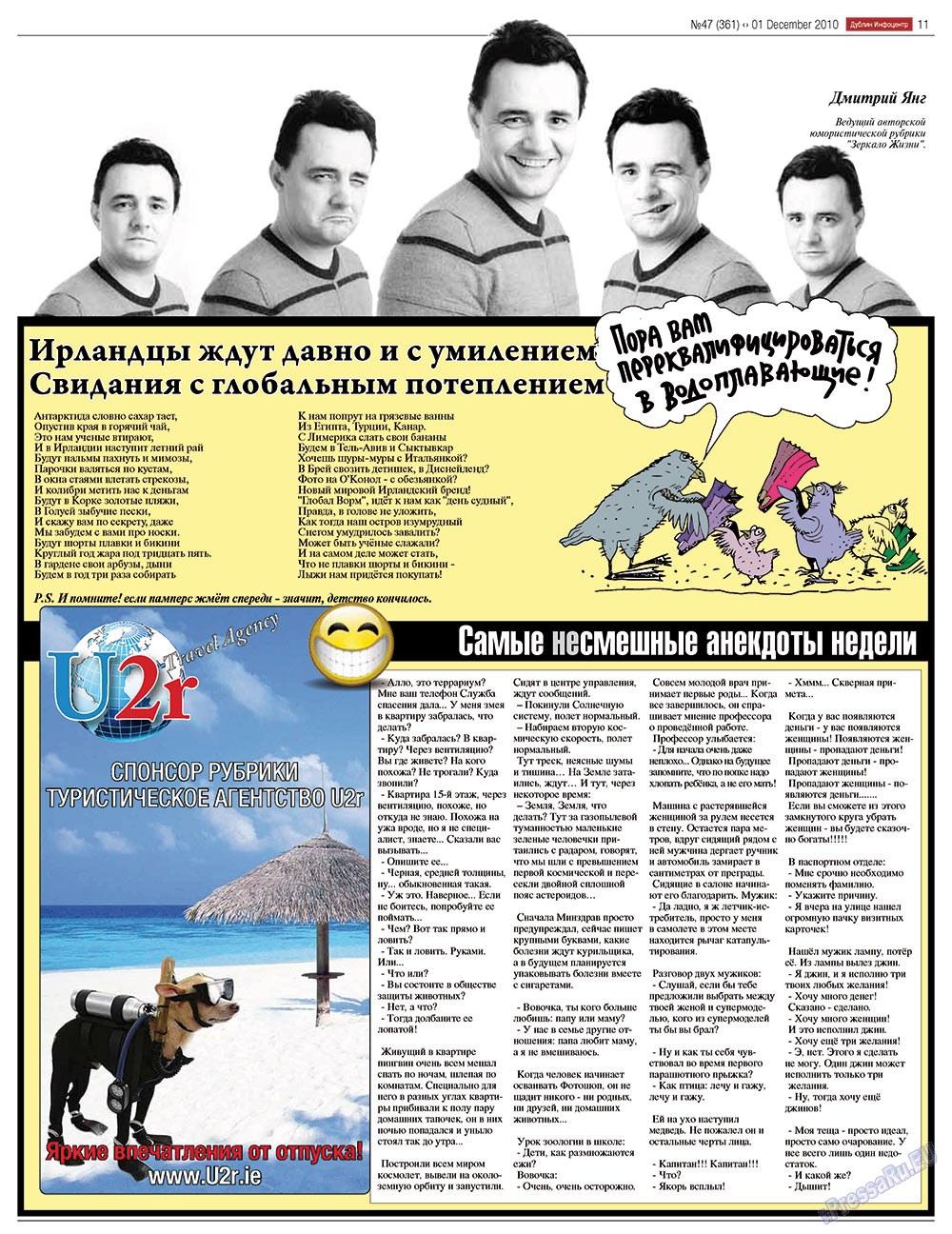 Дублин инфоцентр (газета). 2010 год, номер 47, стр. 11