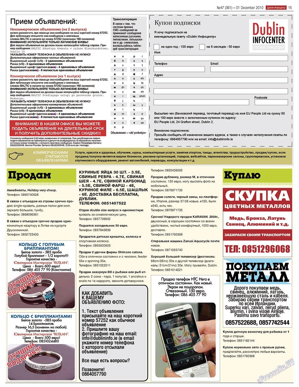 Дублин инфоцентр (газета). 2010 год, номер 47, стр. 15