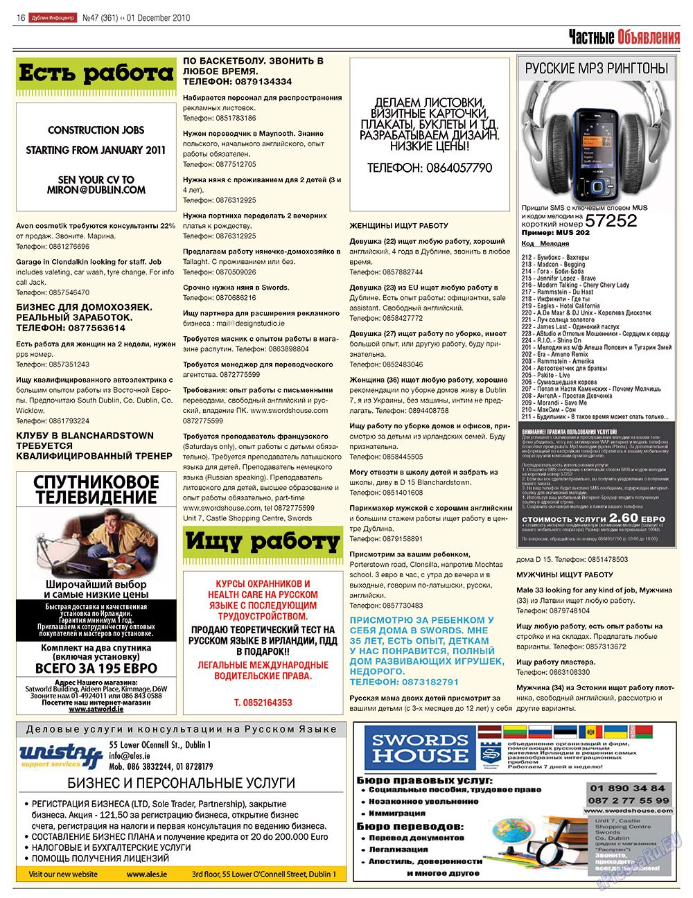 Дублин инфоцентр (газета). 2010 год, номер 47, стр. 16