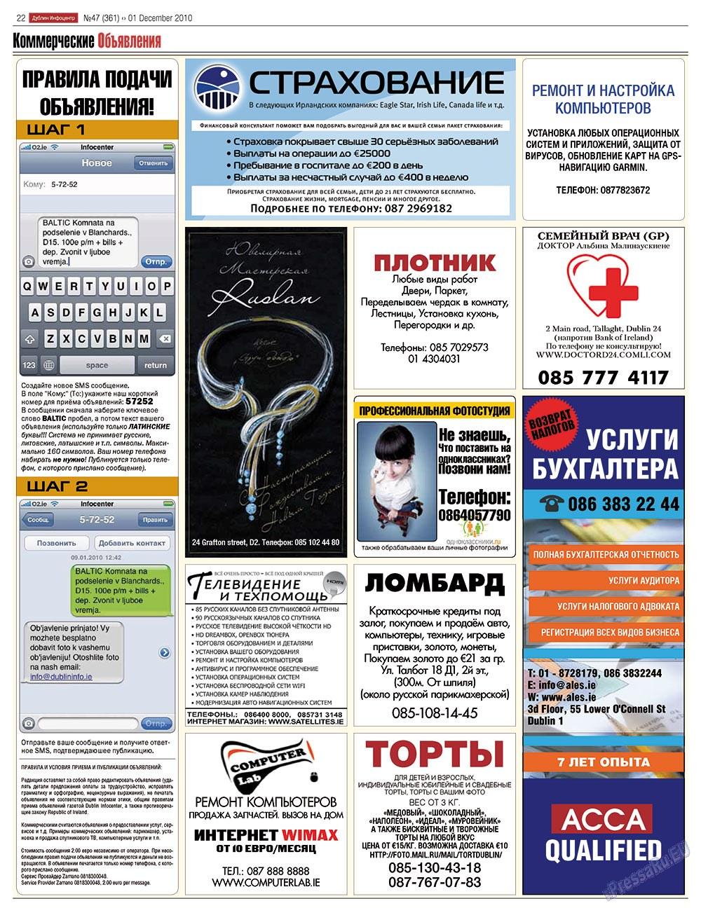 Дублин инфоцентр (газета). 2010 год, номер 47, стр. 22