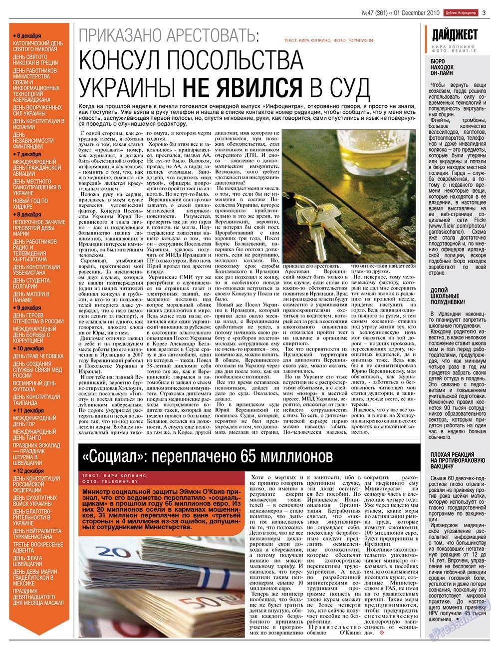Дублин инфоцентр (газета). 2010 год, номер 47, стр. 3