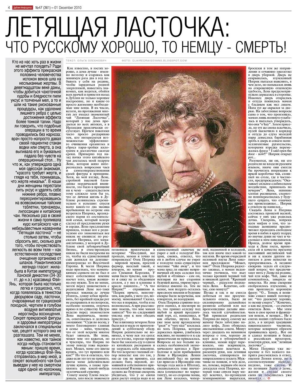 Дублин инфоцентр (газета). 2010 год, номер 47, стр. 4