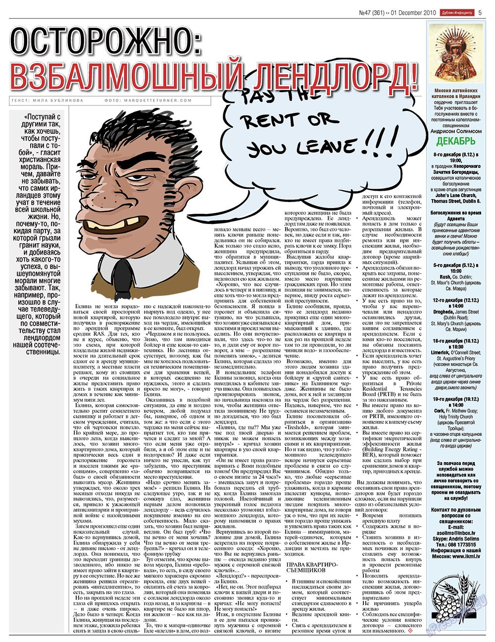 Дублин инфоцентр (газета). 2010 год, номер 47, стр. 5